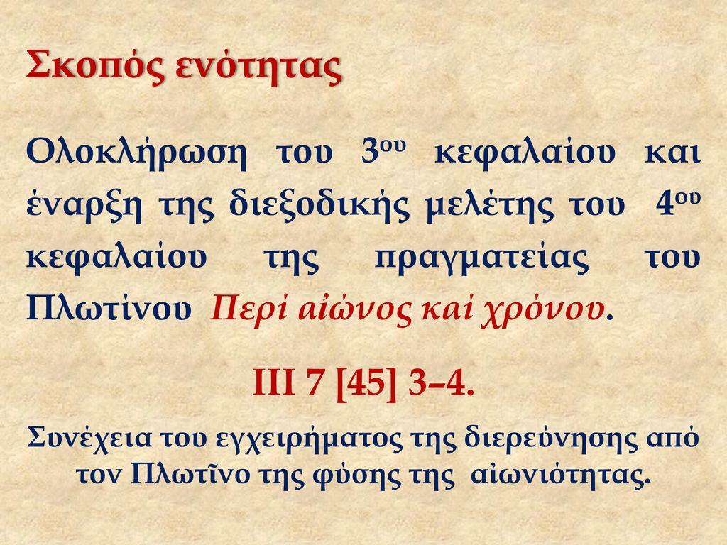 Σκοπός ενότητας ΙΙΙ 7 [45] 3–4.